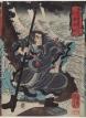 Wu Song - Atsiskyrėlis (Gyôja Bushô)