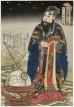 Wu Yong - Protingoji žvaigždė (Chitasei Goyô)